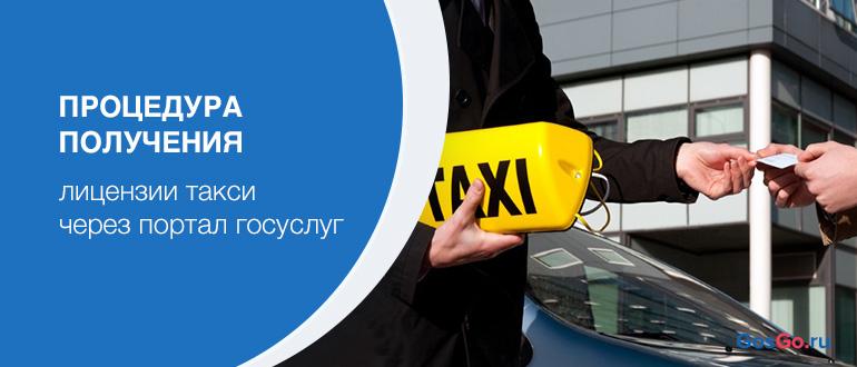 Процедура получения лицензии такси через портал госуслуг