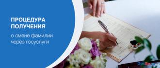Процедура получения о смене фамилии через госуслуги