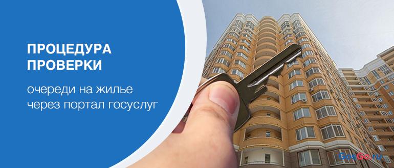Процедура проверки очереди на жилье через портал госуслуг
