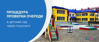 Процедура проверки очереди в детский сад через госуслуги