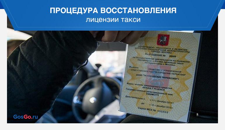 Процедура восстановления лицензии такси