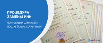 Процедура замены ИНН при смене фамилии после бракосочетания