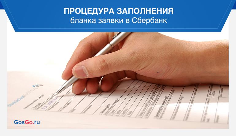 Процедура заполнения бланка заявки в Сбербанк