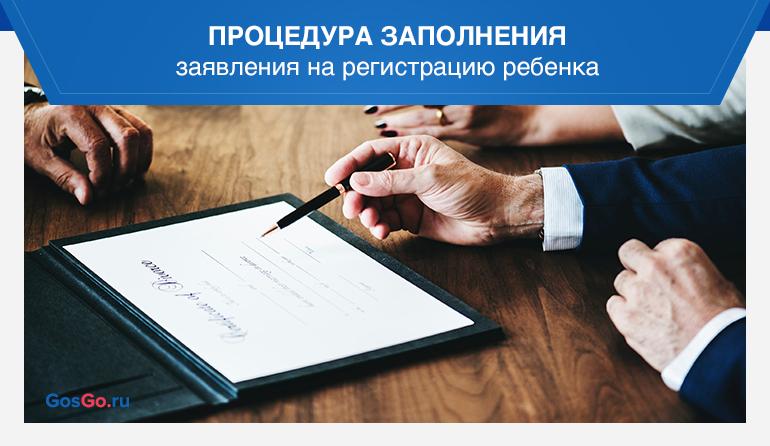 Процедура заполнения заявления на регистрацию ребенка