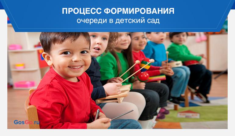 Процесс формирования очереди в детский сад