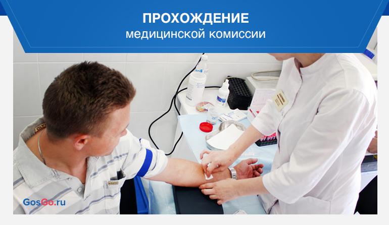 Прохождение медицинской комиссии