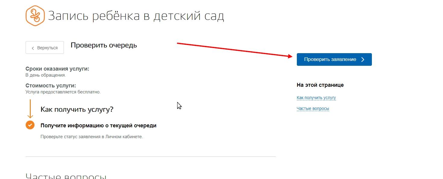 Проверить электронное заявление