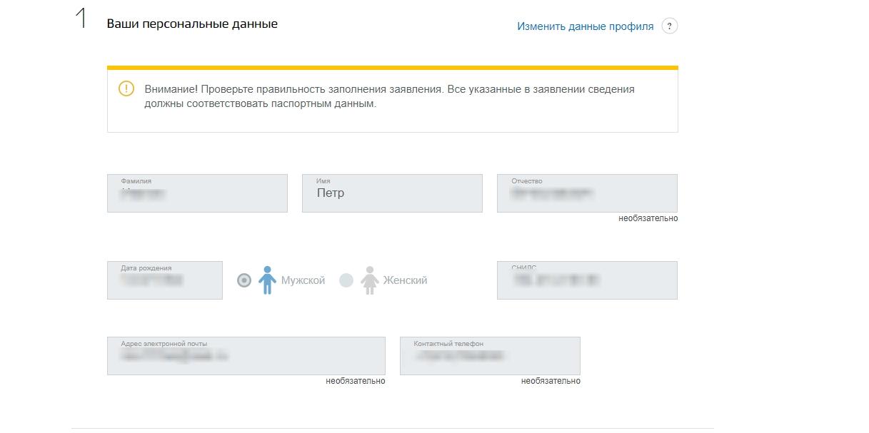 Проверить корректность персональных данных из профиля ГУ