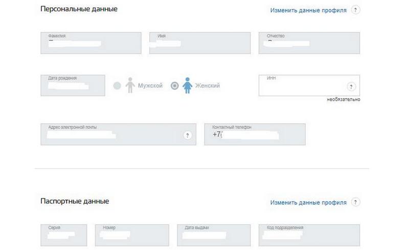 Проверка паспортных и персональных данных из анкеты