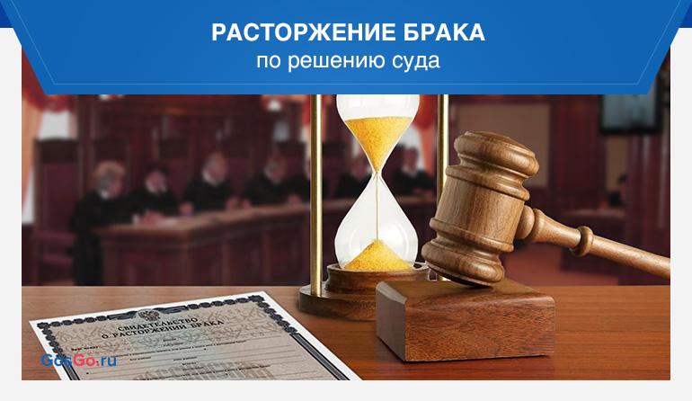 Расторжение брака по решению суда