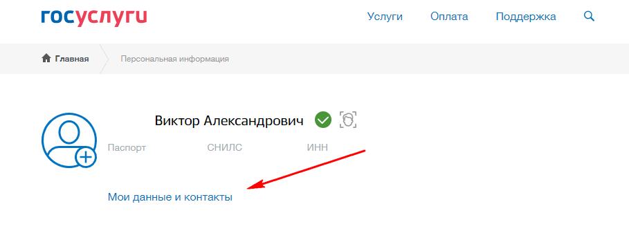 """Раздел """"Мои данные и контакты"""" на портале ГУ"""