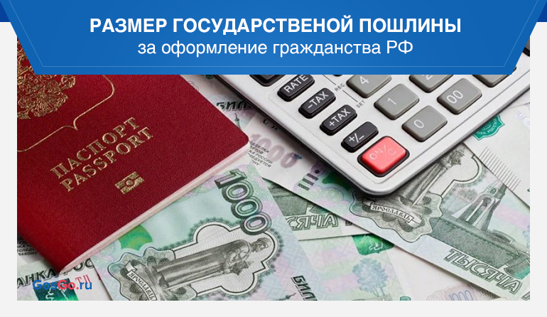Размер государственной пошлины за оформление гражданства РФ