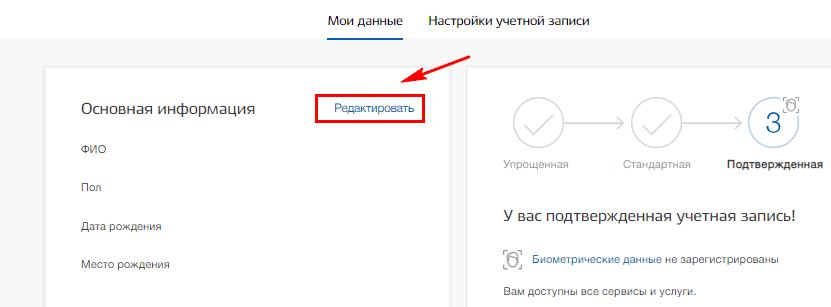 Редактировать контактную информацию профиля