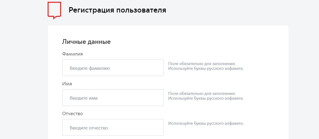 Регистрационная форма на Мос ру