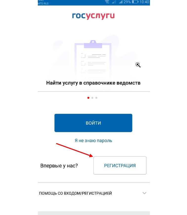 registraciya-v-gosuslugah-cherez-prilozhenie