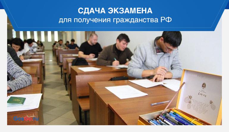 Сдача экзамена для получения гражданства РФ