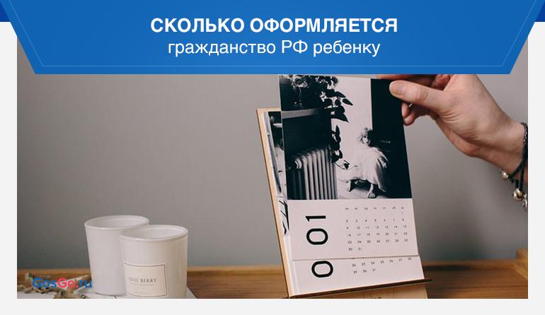 Сколько оформляется гражданство РФ ребенку