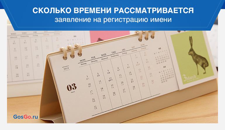 Сколько времени рассматривается заявление на регистрацию имени