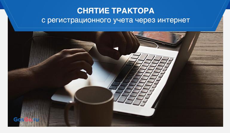 Снятие трактора с регистрационного учета через интернет