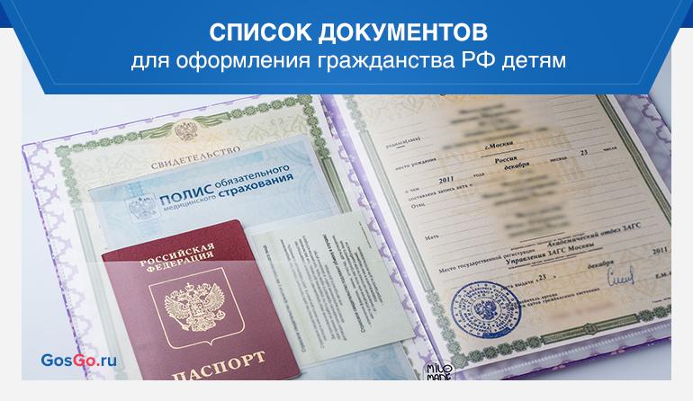 Список документов для оформления гражданства РФ детям