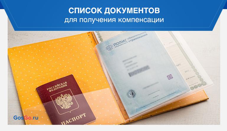 Список документов для получения компенсации