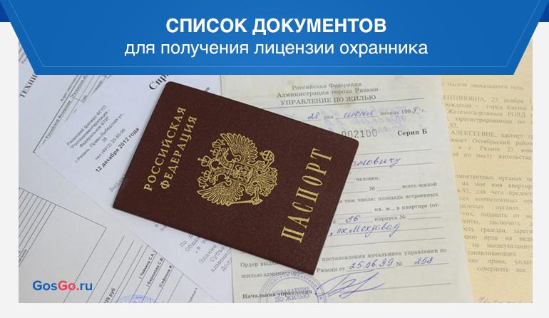 Список документов для получения лицензии охранника