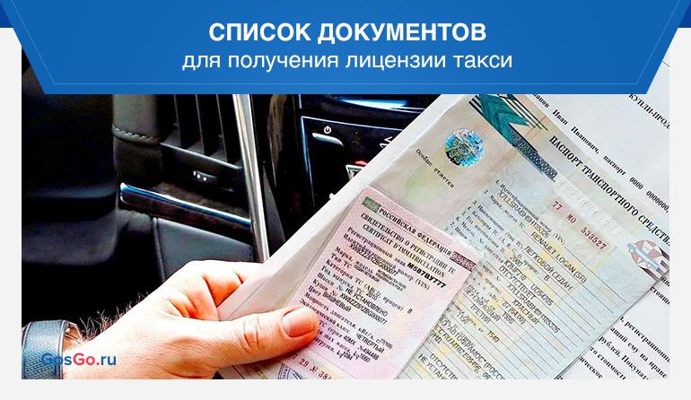 Список документов для получения лицензии такси