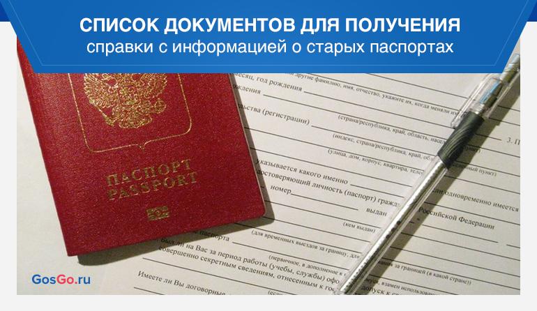 Список документов для получения справки с информацией о старых паспортах