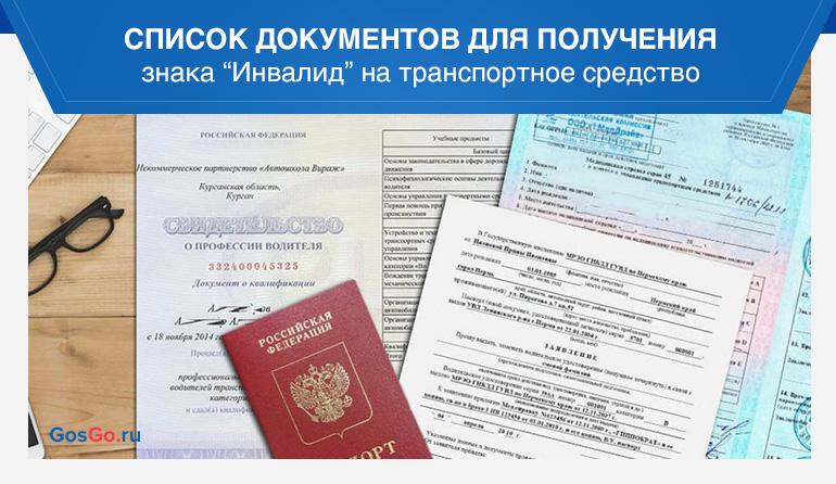 """Список документов для получения знака """"Инвалид"""" на транспортное средство"""