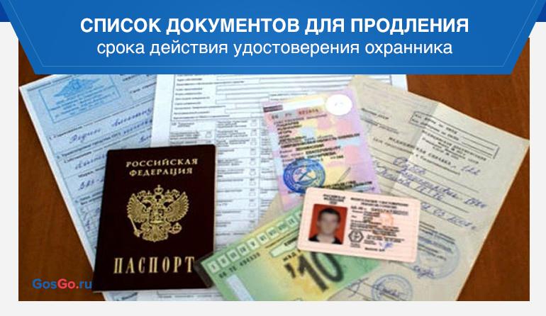Список документов для продления срока действия удостоверения охранника