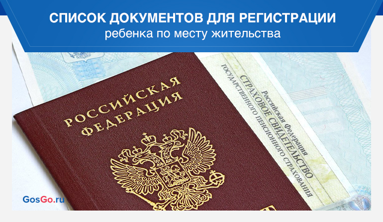 Список документов для регистрации ребенка по месту жительства