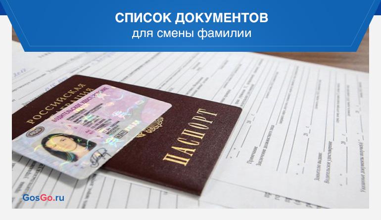Список документов для смены фамилии