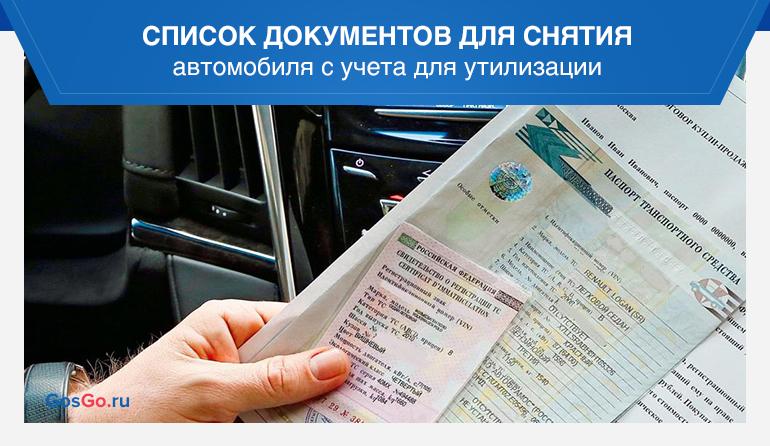 Список документов для снятия автомобиля с учета для утилизации