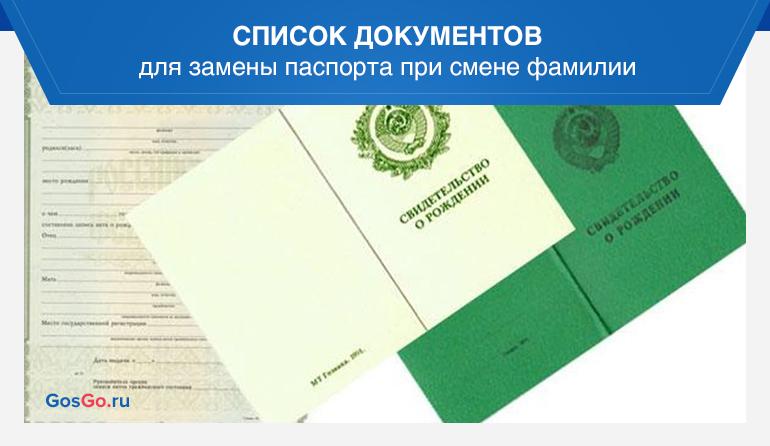 Список документов для замены паспорта при смене фамилии