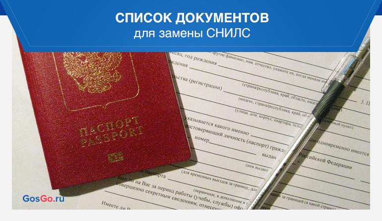 Список документов для замены СНИЛС
