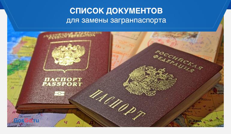 Список документов для замены загранпаспорта