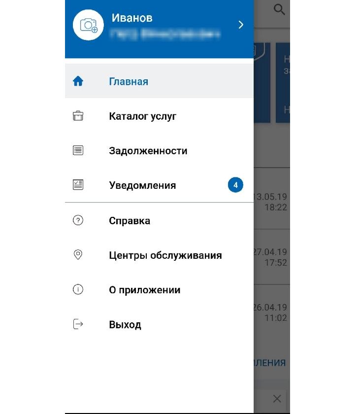 Справочная информация и кнопка для выхода из учетной записи