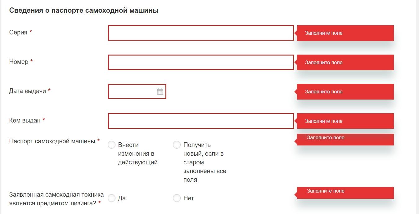 Сведения о паспорте самоходной машины