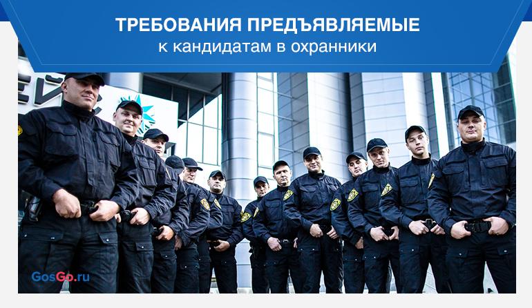 Требования предъявляемые к кандидатам в охранники