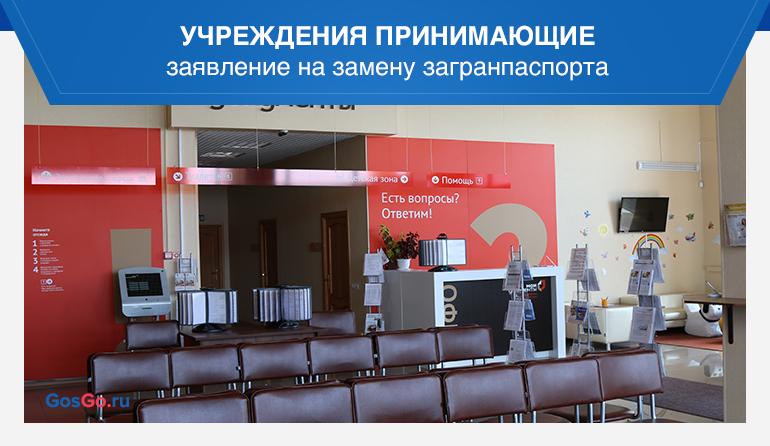 Учреждения принимающие заявление на замену загранпаспорта