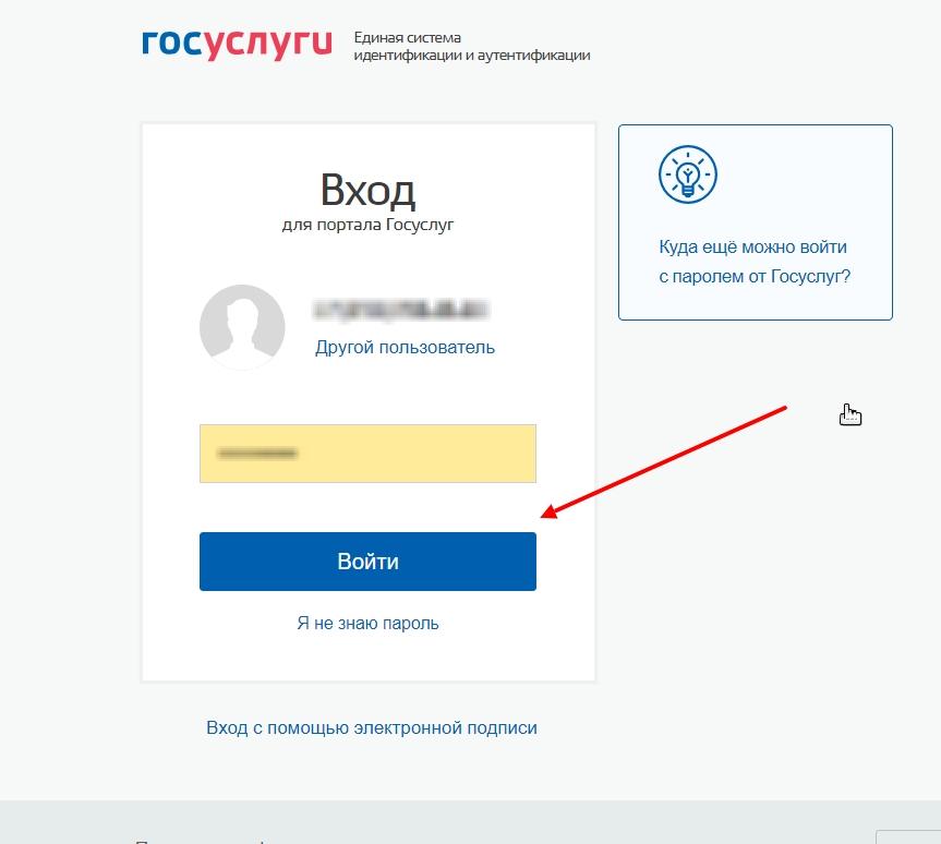 Указать имя пользователя и войти в систему