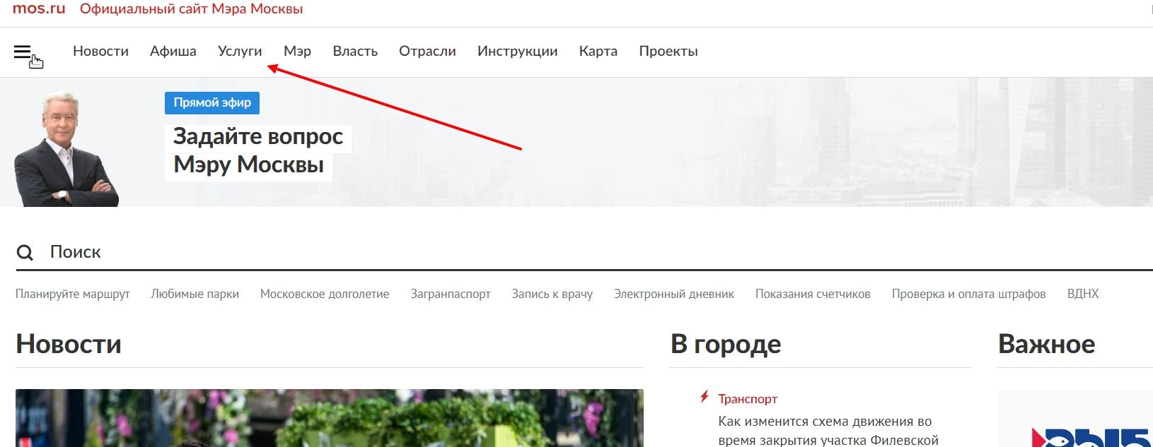 Услуги портала московских государственных услуг