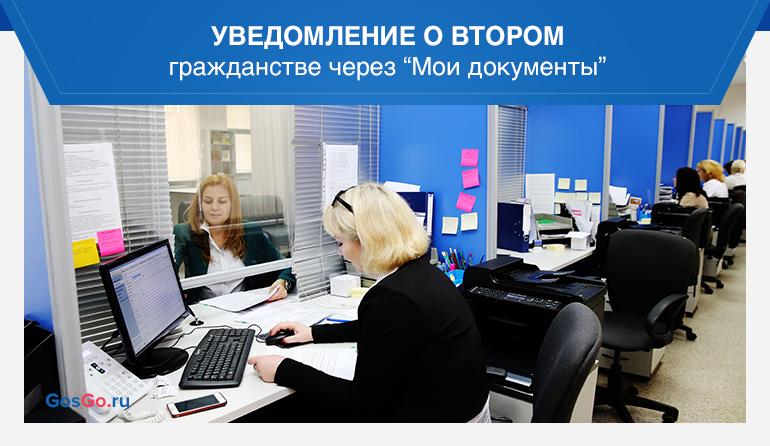 """Уведомление о втором гражданстве через """"Мои документы"""""""