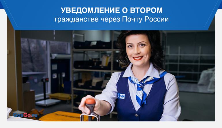 Уведомление о втором гражданстве через Почту России