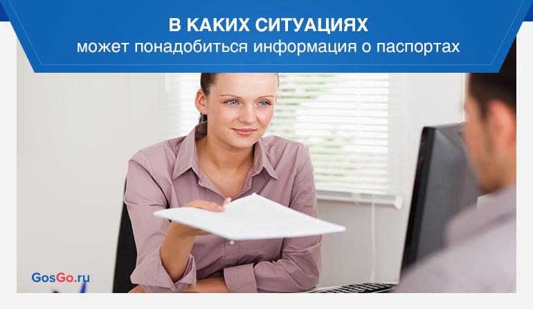 В каких ситуациях может понадобиться информация о паспортах