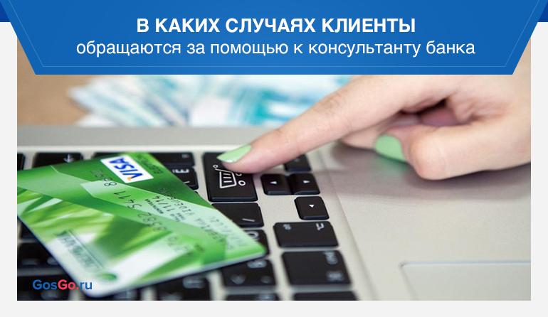 В каких случаях клиенты обращаются за помощью к консультанту банка