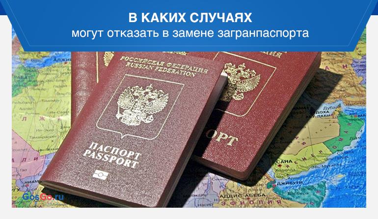 В каких случаях могут отказать в замене загранпаспорта
