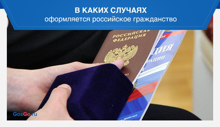 В каких случаях оформляется российское гражданство