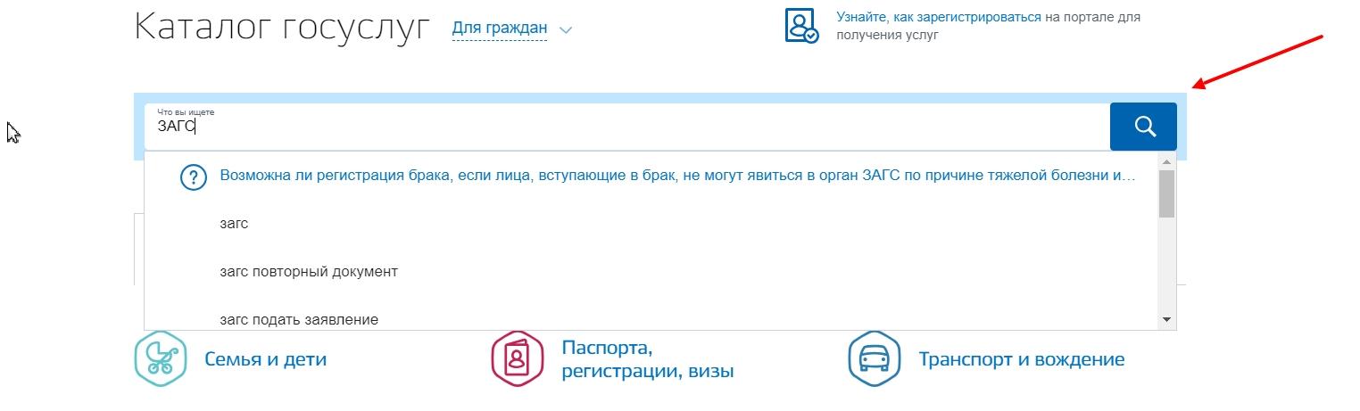"""В каталоге услуг найти """"ЗАГС"""""""
