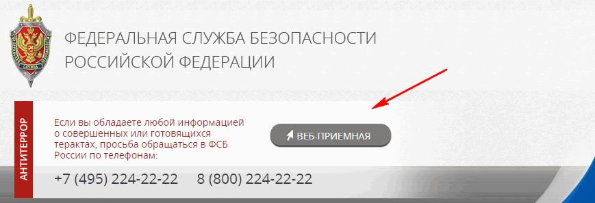 Веб приемная портала фсб